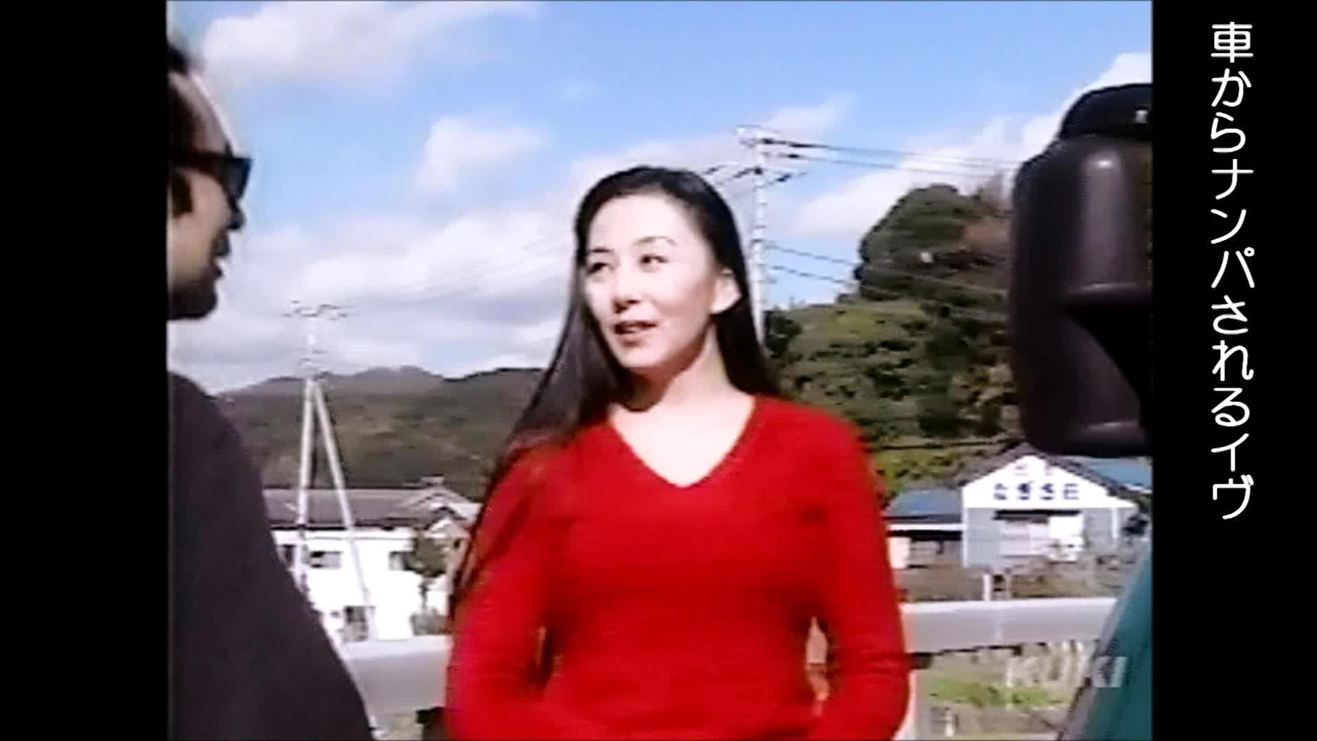 イヴ アダルトビデオ 「未亡人ペンション」 D版 前編
